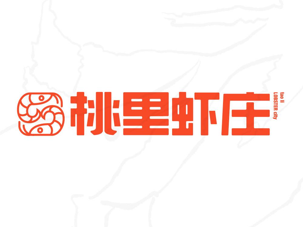 Shrimp restaurant logo shrimp graphic design brand branding logo