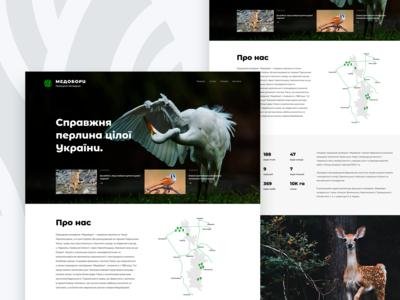 Medobory Nature Reserve website