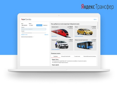 The airport transfer service concept. Main page.