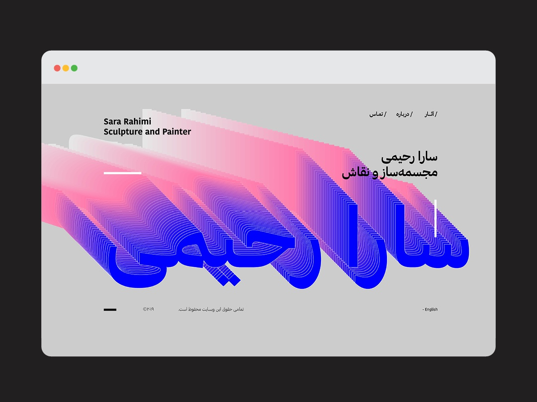 Artist's Home Page UI Design type vector ux web design iranian homepage web uidesign uix ui tyopgraphy illusion 3d sculpture persian typography persian arabic type arabic typography illustration