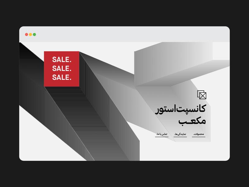 Cube Website, Main Page UI minimal sale ux website store arabic typography 3d typography illustration branding arab farsi iranian persian arabic web design homepage uix ui uidesign