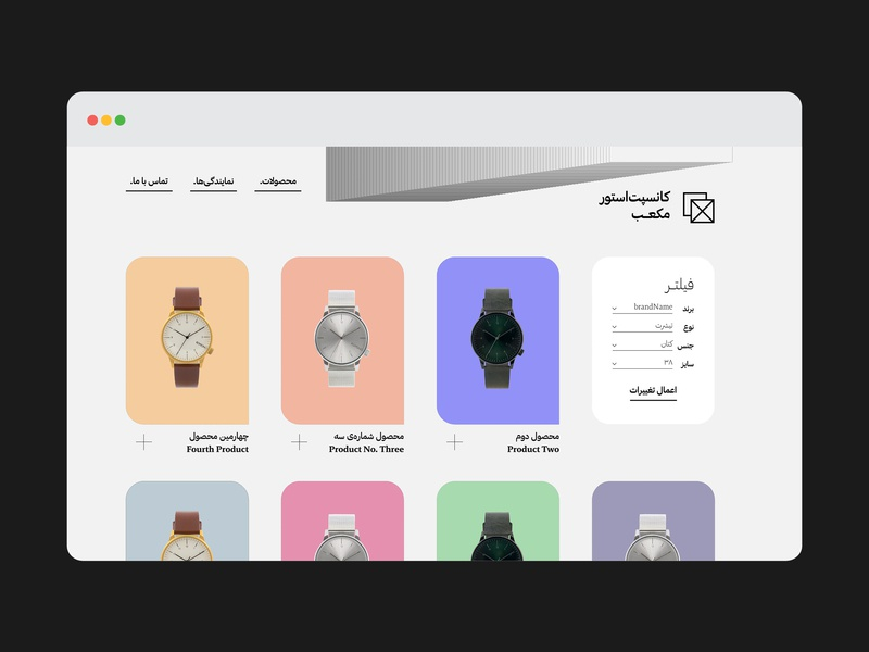 Store Listing UI branding website retro minimal cube iranian farsi persian arabic online store online shop web ui design uix uidesign colorful flat listing store filter