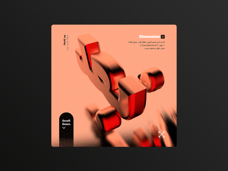 Dimension, a Square UI grain square uix gradient ui design arabic typography arabic cinema 4d 3d illustration homepage branding website farsi web web design uidesign ui persian iranian