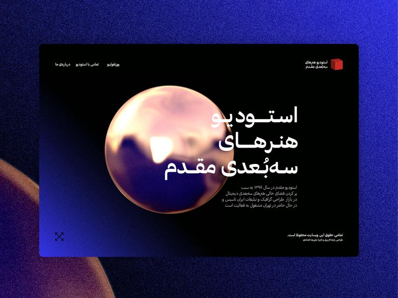 Moghaddam 3D Arts Studio Website homepage arabic typography gradient grain octane c4d cinema 4d metal gold illustration 3d branding typography arabic web design web ui persian iranian uix