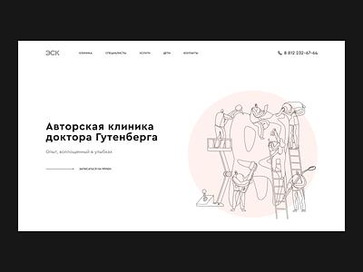 Dr. Gutenberg Dental Clinic newbie webdesign figma illustration ux ui