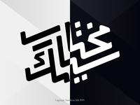 Siamak Mokhtari — new logotype