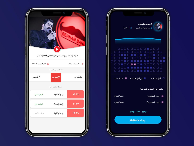 Concert music concert ticket icon typography travel mobile design app design ux ui