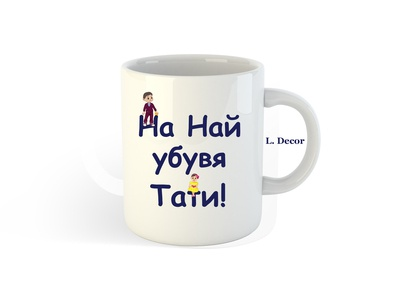 Print on the cup