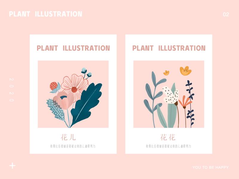 Plant illustration2 花 插画设计 插画 植物 health food app ui