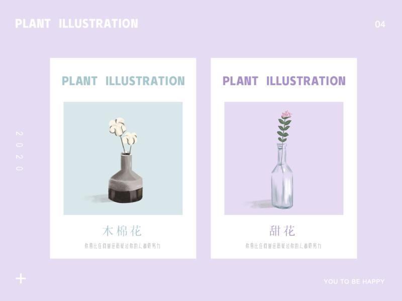 plant  illustration 插画 北欧风 植物 花 ui