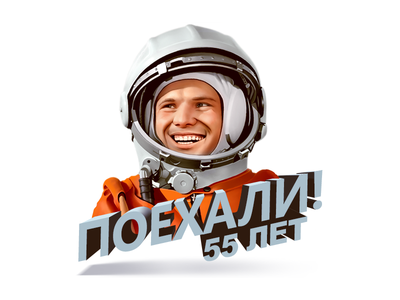 Yuri Gagarin (for vk.com) kuryatnikov 55 years old lets go flying in space 12 april cosmonautics day yuri gagarin