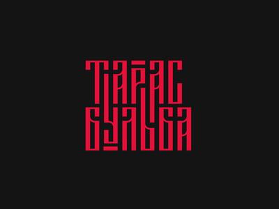 Lettering Тарас Бульба