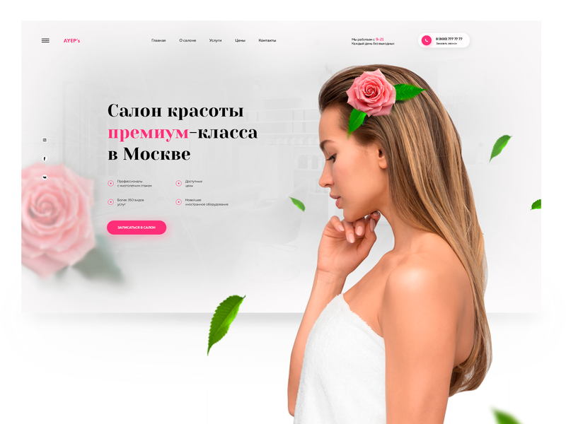 Beauty-salon of Moscow web dribbleshot design adope photoshop