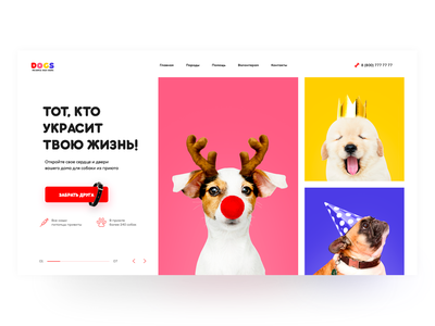 Dogs shelter home page concept dog dogs ux ui photoshop web dribbleshot design adope photoshop