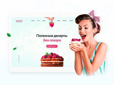 SWEET FIT – healthy desserts cake ux ui photoshop web dribbleshot design adope photoshop landingpage uxui sweet cupcake