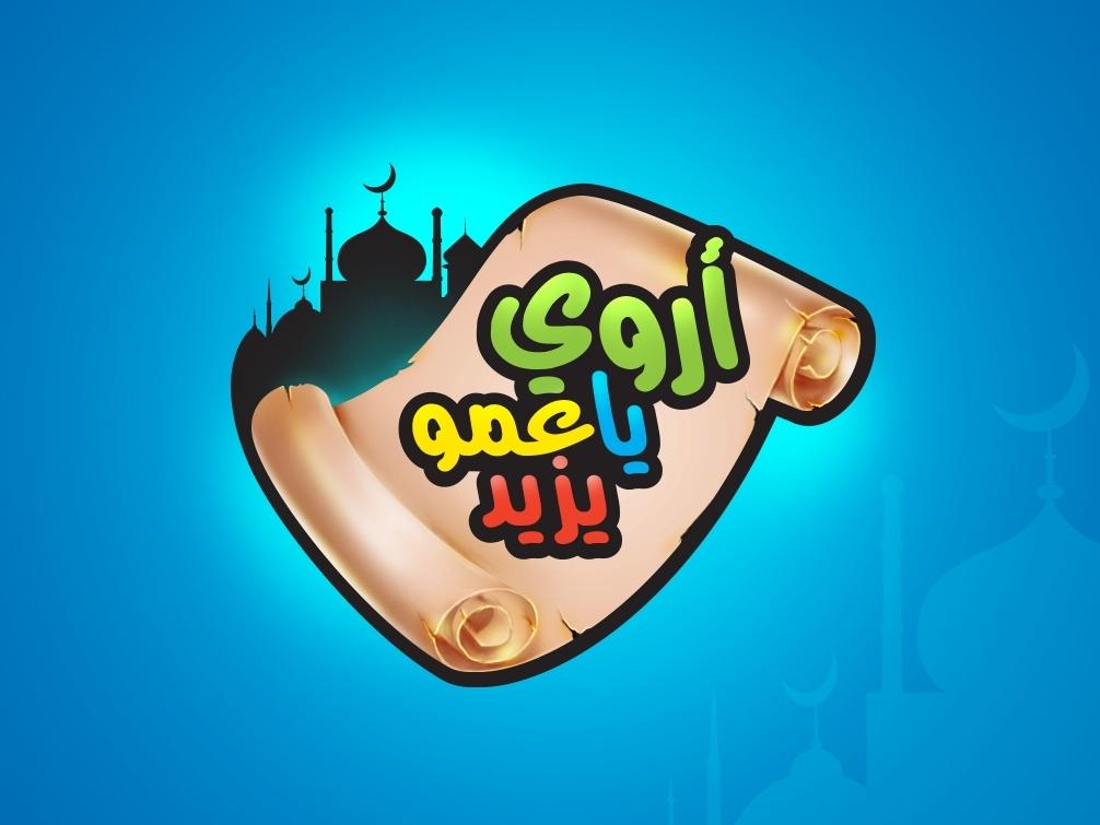 logo design for a kids TV show tv show arabic logo vector typography logo design logo illustrator illustration design branding