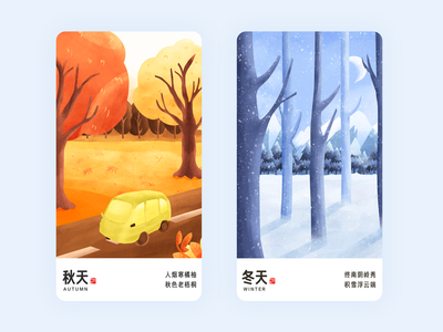 Autumn and winter illustrations