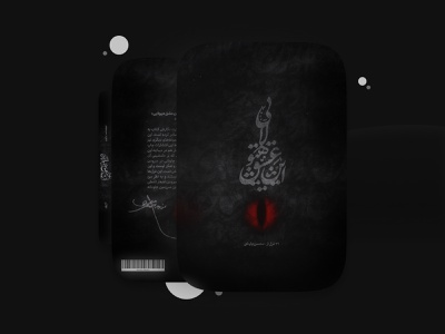 """unofficial Book cover design for """"In Eshgh-e Hayoolaie"""" 📚 typography illustration design monster book cover milad farahmand"""