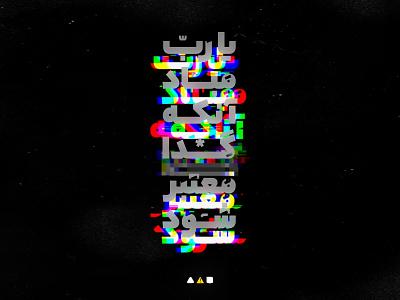 """Geda"" Typography glitch iran typography design milad farahmand"