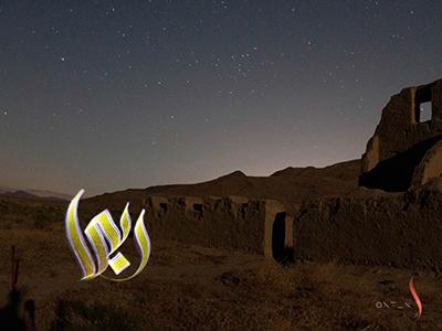 Lord  light calligraphy painting graffiti arabic longexposhot longexposure lightphoto bulb freezelight nightphoto night
