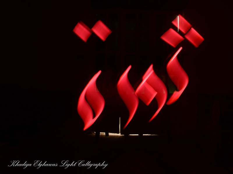 Revolution  painting calligraphy light arabic art revolution