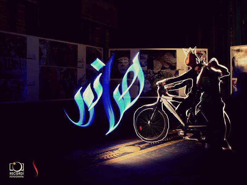 She Is Light  exposure painting art night calligraphy arabic light