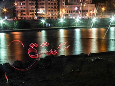 Passion canon arabic calligraphy passion light