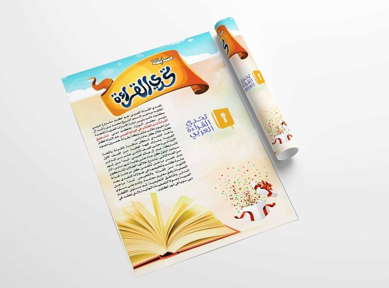 Flyer Design العربي مسابقة مدرسة اعلان فلير تصميم فلاير ورق القراءة تحيد عربي reading design flyer design flyer