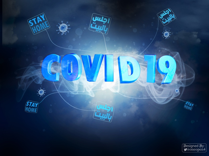 Covid19 photoshop design adobe خليك بالبيت تصميم كورونا stay home stayhome 3d coronavirus covid19