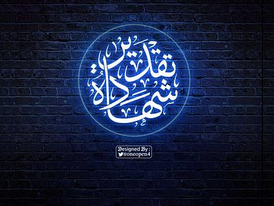 calligraphy خط  الثلث شهادة تقدير شهادة certificate design drawing خط عربي arabic calligraphy font calligraphy