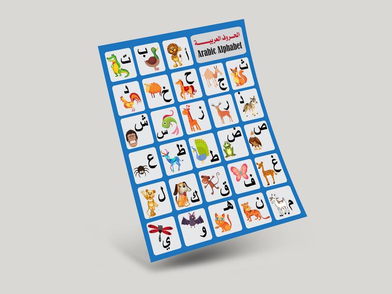 Arabic Alphabet animals poster arabic learn kids school board childrens child alphabet spelt out