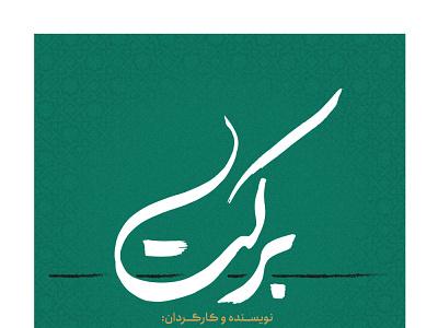 Barkat logotype movie film cinema graphic design graphic design logotype logo
