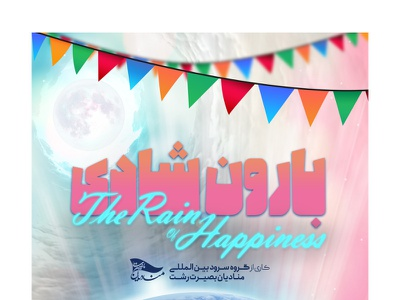 Rain of Happiness rain design musicvideo graphic design poster
