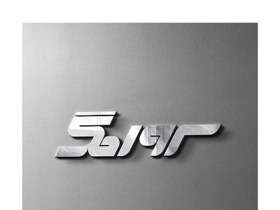Servermag Logo logotype graphic design logo