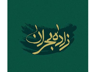 Zadeh-Bohran logotype document movie film logotype logo design graphic design