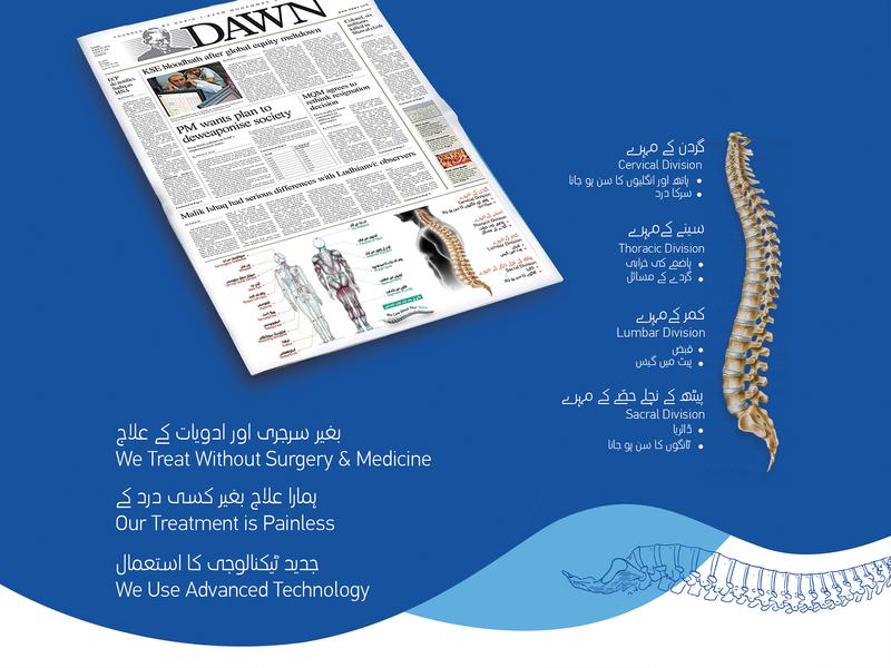 KKT Orthopedic Print Ads lettering vector typography logo illustration design branding health care medical care lahore pakistan geo jung dawn print ads printing spine care spine center orthopedic kkt