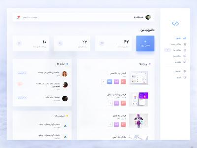 RTL Dashboard UI dashboard rtl persian ui