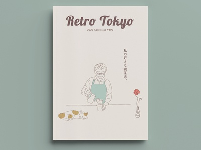 Magazine cover book cover tokyo retro coffee magazine japanese illustration cafe japan design graphic