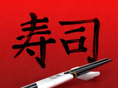 Sooshi calligraphy