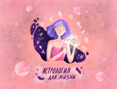 astro zodiac signs astrology cover design illustration character