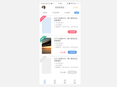 APP UI Interface Design