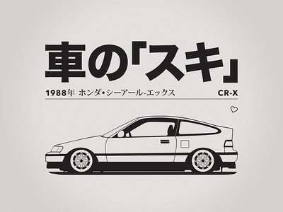 Suki the CRX illustration honda shakotan honda crx autoside auto side シャコタン