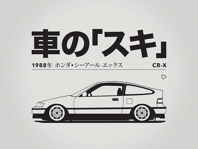 Suki the CRX illustration honda shakotan honda crx autoside auto side シャコタン