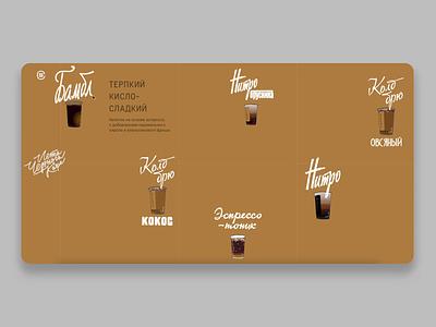 Skuratov Coffee: Black Coffee Summer brand menu corporate website coffee skuratov branding design lifestyle ux ui