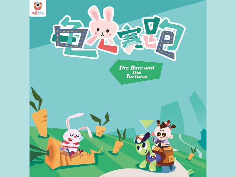 龟兔赛跑包装设计 设计 品牌 插图