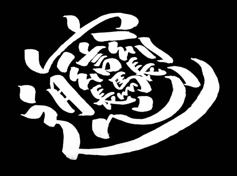 🙉 辶穴月幺長言馬幺長刂心 - Biáng type procreate illustration lettering art lettering handlettering design calligraphy typography concept