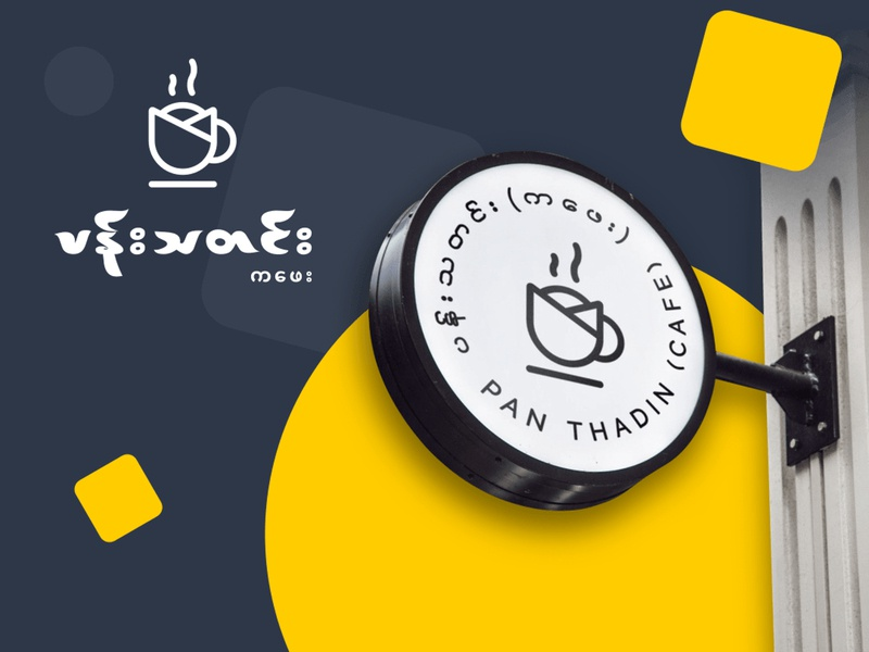 Pan Thadin Cafe work monochrome cafe branding illustration design logo