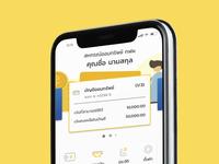 EGAT App