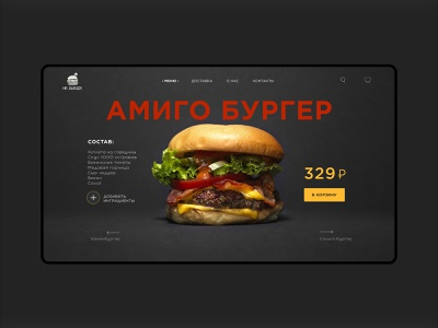 Amigo Burger burger cafe layout website web ui ux typography type minimal design science design