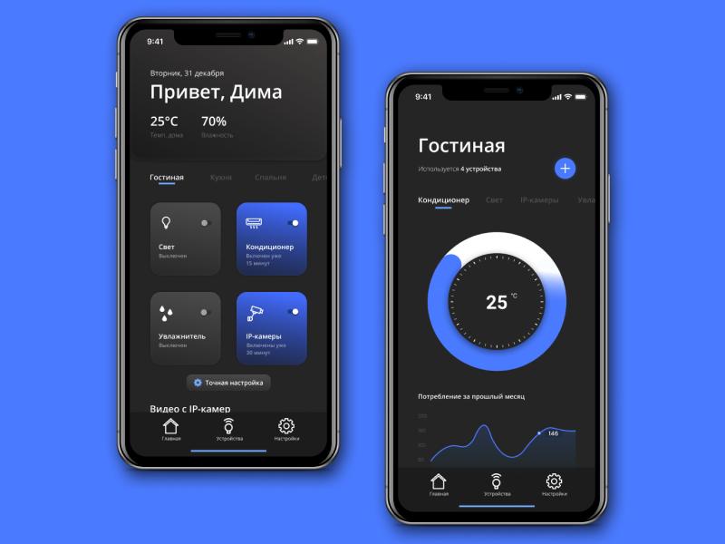 Smart home app ios app design ux ui smarthome